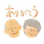 入学祝いのお返しで祖父母を笑顔にさせる贈り物とは?